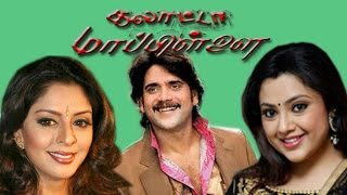 getlinkyoutube.com-Galatta Mapplilai | Nagarjuna, Meena,Nagma | Full Tamil Movie HD