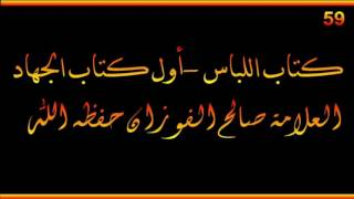جهاد الكفار - العلامة صالح الفوزان حفظه الله