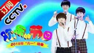getlinkyoutube.com-2015CCTV六一晚会 TFboys陈伟霆谭芷昀献唱