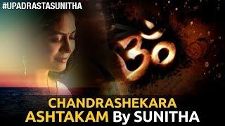 Singer Sunitha Latest Telugu Song | Chandrashekara Ashtakam by Upadrasta Sunitha | Devotional Songs