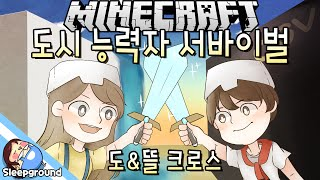 getlinkyoutube.com-도능 With 도티님!! [마인크래프트: 도시 능력자 서바이벌] - Minecraft - [잠뜰]