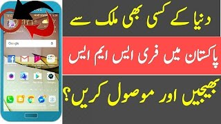 How To Send & Receive Free Sms In Pakistan From Any Country And Receive Reply Back In Any Country width=