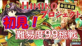 getlinkyoutube.com-【消滅都市ランキング】HIMIKOプロジェクト初見難易度99挑戦
