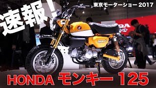 HONDA「モンキー125コンセプト」東京モーターショー速報!