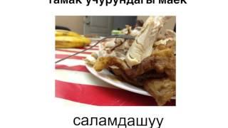 getlinkyoutube.com-Саламдашуу
