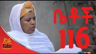 getlinkyoutube.com-Ethiopian Comedy Series Betoch Part 116