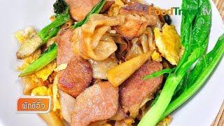 getlinkyoutube.com-ผัดซีอิ๊ว Fried Noodle in Soy Sauce