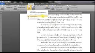 getlinkyoutube.com-การอ้างอิงและบรรณานุกรมสำหรับMs Word
