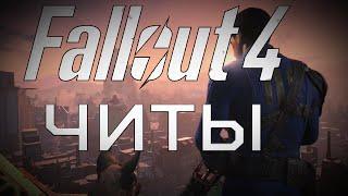 [PC] Fallout 4 Официальные Читы