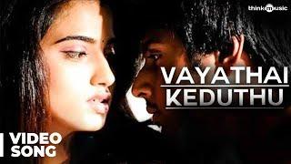 getlinkyoutube.com-Vayathai Keduthu Official Video Song - Yaaruda Mahesh