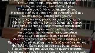 getlinkyoutube.com-12ος Πίθηκος - Σε Ευχαριστώ (Στίχοι)