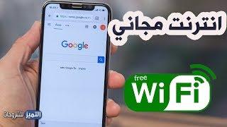 getlinkyoutube.com-كيفية الحصول على انترنت مجاني لهاتفك بطريقة قانونية وبدون اختراق