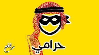 وصلة أردنية   محمد رافع حفلة عرس | حرامي
