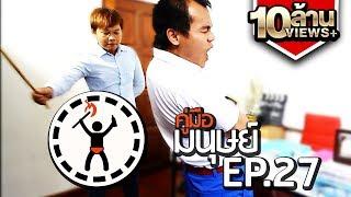 getlinkyoutube.com-คู่มือมนุษย์ EP.27 วิธีเอาตัวรอด เมื่อลืมทำการบ้าน