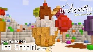 "getlinkyoutube.com-🍦 Minecraft : สอนสร้างบ้านไอติม ""Ice Cream House!"""