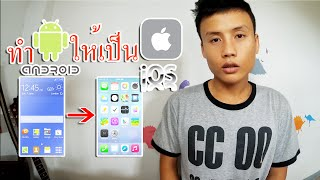 getlinkyoutube.com-วิธีการทำให้ โทรศัพย์ ธรรมดา เป็น ไอโฟน android เป็น ios ง่ายๆๆ 2015 (ได้แก่ไขลิ้งค์แล้วน่ะครับ)