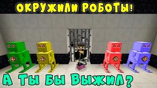 getlinkyoutube.com-ТУРФИСА УБИВАЮТ РОБОТЫ! ПОМОГИ ЕМУ ВЫЖИТЬ В МАЙНКРАФТ!!!