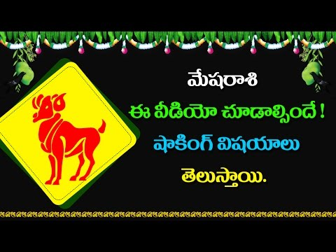 2017 -2018 మేష రాశి ఫలాలు | Telugu Devotional | Aries | Mesha Rasi 2017 Astrology