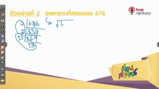สอนศาสตร์ : ม.ต้น : คณิตศาสตร์ : จำนวนจริง : 01