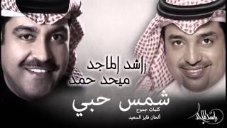 getlinkyoutube.com-راشد الماجد و ميحد حمد - شمس حبي (النسخة الأصلية) | 2012