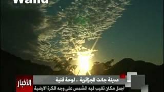 getlinkyoutube.com-الجزائر أجمل غروب وشروق للشمس في العالم