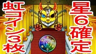 getlinkyoutube.com-【3DSモンスト】星6確定ガチャを引くぜ!虹3枚・金13枚!何が出る? モンスターストライク実況