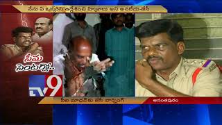 JC warns CI Madhav, says he did not abuse him alone - TV9