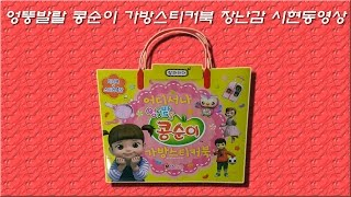 콩순이 가방스티커북 장난감 시현동영상-voice포함 (Kongsuni bag sticker book toy vision video-Including voice)