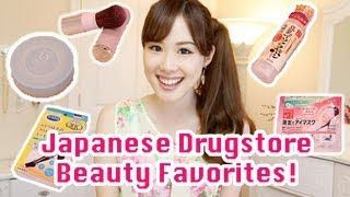 getlinkyoutube.com-My Japanese Drugstore Beauty Favorites! 日本のお気に入りコスメ【プチプラ】