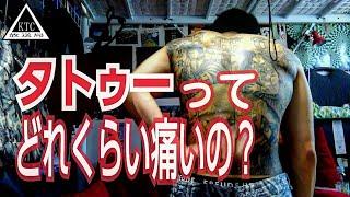 getlinkyoutube.com-刺青の話part.1 タトゥーの痛みについて[382]