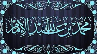 التعقيب على كلام الشيخ عبيد الجابري  في إنكاره على الشيخ محمد الإمام حول تفجير مساجد الرافضة
