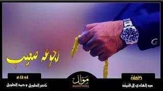 getlinkyoutube.com-دندان : رجوعه صعيب || ناصر الطويل وحمد الطويل +Mp3