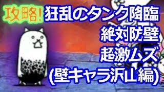 getlinkyoutube.com-にゃんこ大戦争 - 攻略! 狂乱のタンク降臨 絶対防壁 超激ムズ(壁キャラ沢山編)