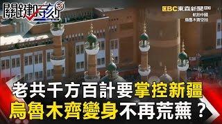 關鍵時刻 20170324節目播出版(有字幕)