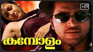 getlinkyoutube.com-Malayalam  Full Movie Kambolam | Babu Antony ,Vijayaraghavan,Charmila,Shammi Thilakan movies