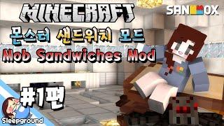 getlinkyoutube.com-엽기음식 총출동!! [마인크래프트: 몬스터 샌드위치 모드 #1편] - Mob Sandwiches Mod - [잠뜰]