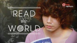 Read The World : ความสำเร็จในชีวิต ใครคิดว่ายาก [น้ำแข็ง AF7]