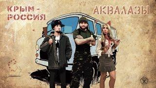 getlinkyoutube.com-Аквалазы - КРЫМ-РОССИЯ!