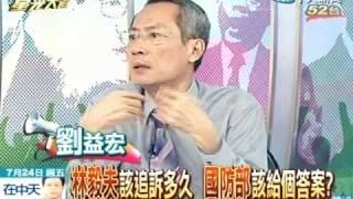 getlinkyoutube.com-司法人權下 林毅夫現在還在叛國嗎