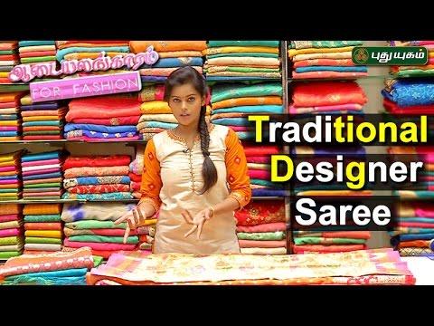 Traditional Designer Saree | ஆடையலங்காரம் For Fashion | 25/04/2017