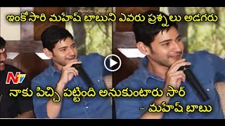 getlinkyoutube.com-Mahesh Babu Hilarious Punch To Reporters For Stupid Questions