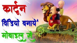 HOW TO MAKE CARTOON VIDEO ON ANDROID PHONE In Hindi ।। काटुन विडियो बनायें अपने मोबाइल से