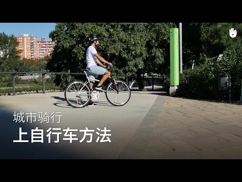 正确跨上自行车方法 | 安全骑自行车