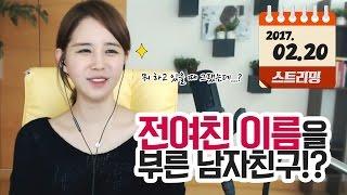 getlinkyoutube.com-김이브님♥남자친구가 실수로 전여친 이름을 두 번이나...