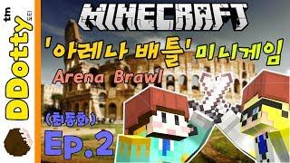 getlinkyoutube.com-6연승 도전!! [아레나 배틀 미니게임] #2편(완결) - Arena Brawl - 마인크래프트 Minecraft [도티]