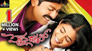 getlinkyoutube.com-Pellaina Kothalo | Telugu Latest Full Movies | Jagapathi Babu, Priyamani | Sri Balaji Video