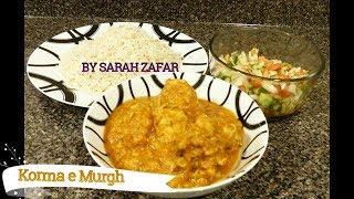 getlinkyoutube.com-Korma e Murgh (Afghan Style Of Chicken Curry)