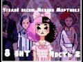Угадай песню Мелани Мартинез 8 бит 2 часть