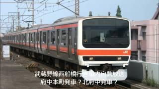 getlinkyoutube.com-武蔵野線西船橋行きの車内自動放送を作ってみたw