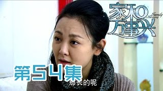 getlinkyoutube.com-【家和万事兴】Nursing Our Love 第54集 疑似嘉诚生母出现 A suspected Jiacheng biological mother appears 1080P